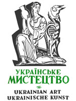Українське мистецтво. Альманах 2