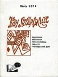 Олесь Нога. Іван Левинський: художник, архітектор, промисловець, педагог, громадський діяч