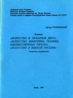 Київ, 1991. 34 сторінки.
