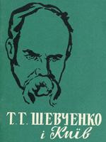 В. М. Уварова. Т. Г. Шевченко і Київ. Путівник-довідник