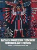 Выставка произведений художников Западных областей Украины, посвященная 40-летию воссоединения украинского народа. Каталог