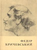 Федір Кричевський. Спогади. Статті. Документи