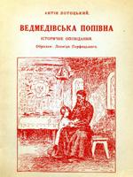 Антін Лотоцький. Ведмедівська попівна. Історичне оповідання