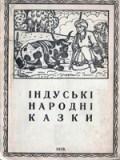 Індуські народні казки. Ілюстрації Івана Падалки