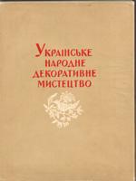 Українське народне декоративне мистецтво. Різьба та розпис