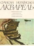 Сучасна українська акварель. Альбом