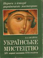 Овсійчук В. А. Українське мистецтво 14-першої половини 17 століття