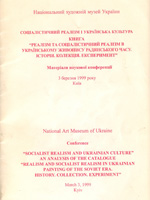 Соціалістичний реалізм і українська культура. Матеріали наукової конференції
