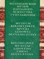 Коломийський музей народного мистецтва Гуцульщини. Фотоальбом