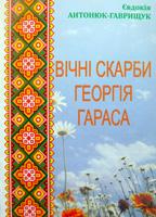 Євдокія Антонюк-Гаврищук. Вічні скарби Георгія Гараса