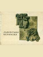 Львівська кераміка. Альбом