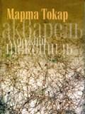 Марта Токар. Акварель. Художній текстиль. Каталог
