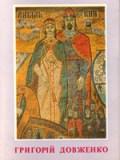 Григорій Довженко. Каталог виставки творів