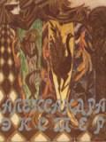 Александра Экстер. Эскизы декораций и костюмов. Из собрания ГЦТМ им. А. А. Бахрушина