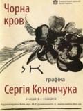 Чорна кров. Графіка Сергія Конончука. Каталог виставки
