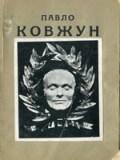 Микола Голубець. Павло Ковжун