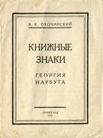 В. К. Охочинский. Книжные знаки Георгия Нарбута