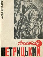 Д. О. Горбачов. Анатоль Петрицький. Нарис творчості