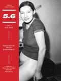 Журнал 5.6. Харківська школа фотографії, №7 – 2012