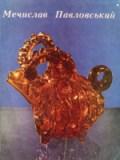 Мечислав Павловський. Серія: Майстри декоративно-прикладного мистецтва