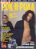 """Журнал """"Новый рок-н-ролл"""", №3 - 1996"""