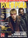 """Журнал """"Новый рок-н-ролл"""", №4 - 1997"""