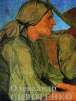 Олександр Сиротенко. Живопис. Графіка. Каталог виставки творів