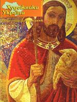 Журнал Художники України, №14 – 2005. Олександр Дубровський