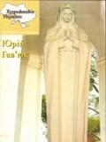 Журнал Художники України, №20 – 2005. Юрій Гав`юк