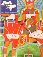 Журнал Художники України, №21 – 2005. Іван Семесюк