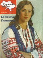 Журнал Художники України, №25 – 2005. Костянтин Камишний