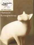 Журнал Художники України, №27 – 2005. Наталія Комаринець