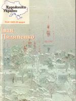 Журнал Художники України, №28 – 2005. Іван Пилипенко