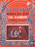 Веселка, №7-8 – 1974