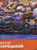 """Віктор Зарецький. """"Реквієм"""". Живопис 1950-80-х років. Каталог виставки"""