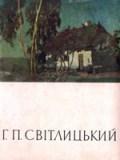 Б. Бутник-Сіверський. Григорій Світлицький. Нарис про життя і творчість