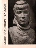 Макс Ісайович Гельман. Каталог виставки скульптури