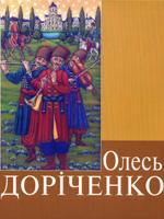 Олесь Доріченко. Живопис