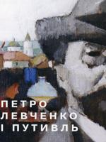 Петро Левченко і Путивль