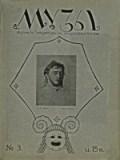 Музы, №3 – 1914