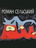 Роман Сельський. Графіка. Альбом