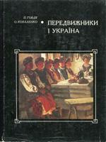 П. Говдя, О. Коваленко. Передвижники і Україна