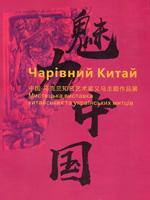 Чарівний Китай. Мистецька виставка китайських та українських митців