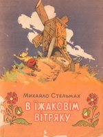 Михайло Стельмах. В їжаковім вітряку