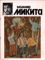 Владимир Микита. Каталог выставки