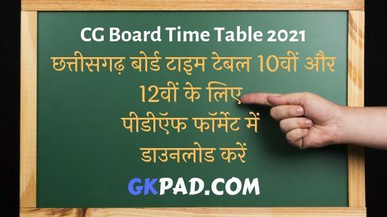 CG Board Time Table 2021