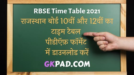 RBSE Time Table 2021