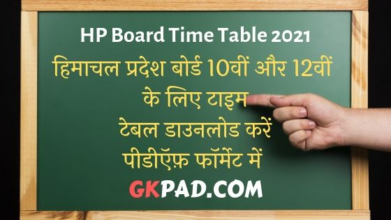 HPBOSE Date Sheet 2021