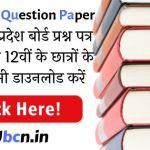 Himachal Pradesh Board Question Paper 2021