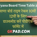 Haryana Board Time Table 2021